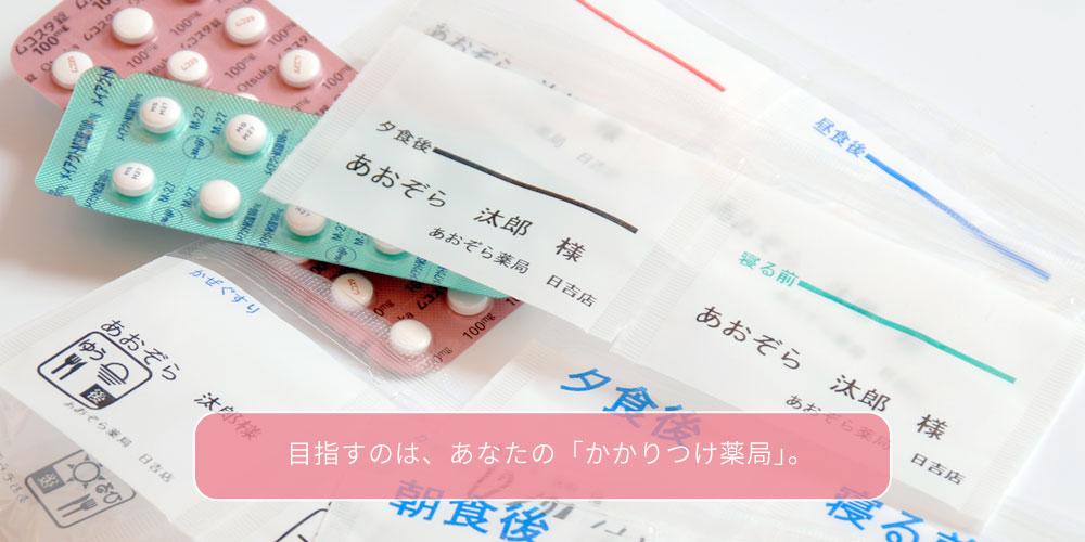 函館・薬局